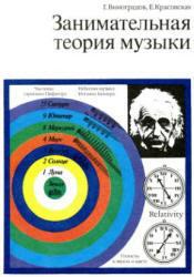 Занимательная теория музыки - Виноградов Г., Красовская Е.