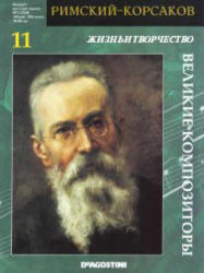 Великие композиторы - Римский-Корсаков - Номер 11 - 2006