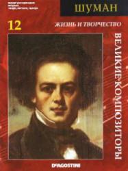 Великие композиторы - Шуман - No.12 - 2006