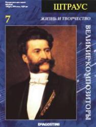 Великие композиторы - Штраус