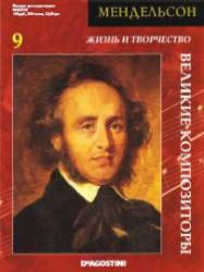 Великие композиторы - Мендельсон
