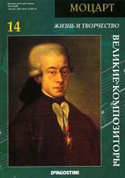 Великие композиторы - Моцарт