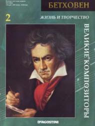 Великие композиторы, Бетховен, №2, 2006