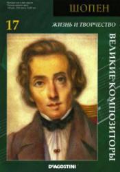 Великие композиторы, Шопен, №17, 2006