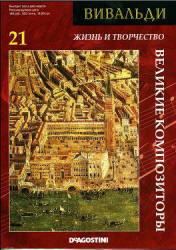 Великие композиторы, Вивальди, №21, 2006