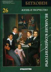 Великие композиторы, Бетховен, №26, 2007