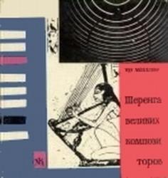 Шеренга великих композиторов, Миллер Я., 1975