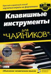 Клавишные инструменты для Чайников, Аудиокурс MP3, Нили Б., 2008