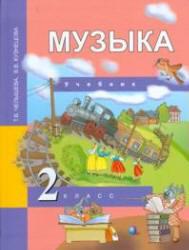 Музыка, 2 класс, Челышева Т.В., Кузнецова В.В., 2012