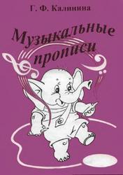 Музыкальные прописи, Калинина Г.Ф., 2004