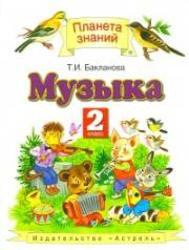 Музыка, 2 класс, Бакланова Т.И., 2010