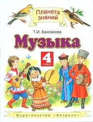 Музыка, 4 класс, Бакланова Т.И., 2010
