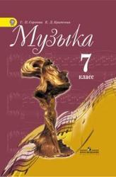 Скачать учебник музыки 5 класс сергеева критская