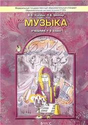 Музыка, 2 класс, Усачева В.О., Школяр Л.В., 2012