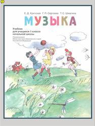 Учебник Музыки 3 Класс Челышева