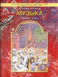 Музыка, 3 класс, Усачева В.О., Школяр Л.В., 2011