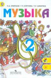 Музыка, 2 класс, Критская Е.Д., Сергеева Г.П., Шмагина Т.С., 2005