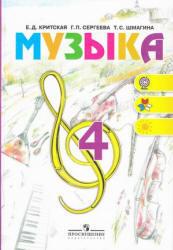 Музыка, 4 класс, Критская Е.Д., Сергеева Г.П., Шмагина Т.С., 2004