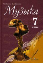 Музыка, 7 класс, Критская Е.Д., Сергеева Г.П., 2011