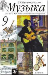 Музыка, 9 класс, Науменко Т.И., Алеев В.В., 2010