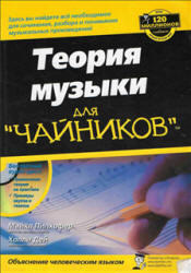 Теория музыки для чайников, Аудиокурс MP3, Пилхофер М., Дей Х., 2009