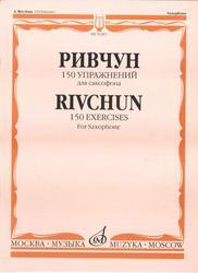 150 упражнений для саксофона, Ривчун А.