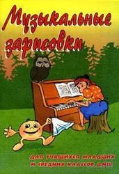 Музыкальные зарисовки, Для учащихся младших и средних классов ДМШ, Торопова Н., 2010