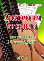 Хрестоматия гитариста для учащихся 1-7 классов ДМШ, Ярмоленко В., 2010