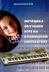 Методика обучения игре на клавишном синтезаторе, Красильников И.М., 2007
