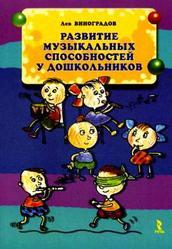 Развитие музыкальных способностей у дошкольников, Виноградов Л.