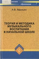 Теория и методика музыкального воспитания в начальной школе, Яфальян А.Ф., 2008