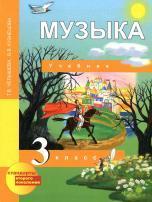 Музыка, 3 класс, учебник, Челышева Т.В., Кузнецова В.В., 2012