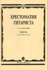 Хрестоматия гитариста, 1-7 классы, Кроха О., 2004