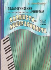 Педагогический репертуар баяниста-аккордеониста, 2-7 классы, Самойленко Б., 2000
