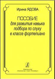 Пособие для развития навыка подбора по слуху в классе фортепиано, Ядова И., 2005