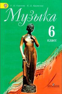 Музыка, 6 класс, Сергеева Г.П., Критская Е.Д., 2013