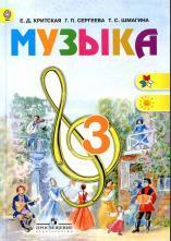 Музыка 3 класс, учебник для общеобразовательных организаций, Критская Е.Д., Сергеева Г.П., Шмагина Т.С., 2014