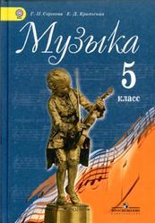 Музыка, 5 класс, Критская Е.Д., Сергеева Г.П., 2015