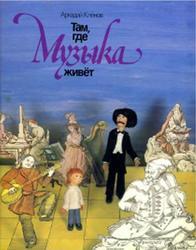 Там, где музыка живёт, Клёнов А.С., 1985