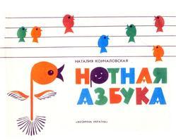 Нотная азбука, Кончаловская Н., 1987