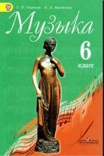 Музыка, 6 класс, учебник для общеобразовательных организаций, Сергеева Г.П., Критская Е.Д., 2013