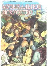 Музыкальное искусство, учебник для 5 класса общеобразовательных учебных заведений с обучением на русском языке, Масол Л.М., Аристова Л.С., 2013