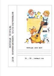 Нотная тетрадь для начинающих балалаечников, Жумаев А.