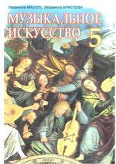 Музыкальное искусство, учебник для 5 класса с обучением на русском языке, Масол Л.М., Аристова Л.С., 2013