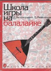 Школа игры на балалайке, Нечепоренко П., Мельников В., 2004