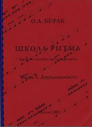 Школа ритма, Учебное пособие по сольфеджио, Часть 1, Двухдольность, Берак О.Л., 2003