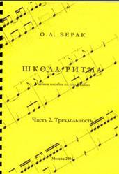 Школа ритма, Учебное пособие по сольфеджио, Часть 2, Трёхдольность, Берак О.Л., 2004
