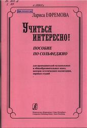 Учиться интересно, Пособие по сольфеджио, Ефремова Л., 2006