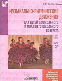 МУЗЫКАЛЬНО-РИТМИЧЕСКИЕ ДВИЖЕНИЯ ДЛЯ ДЕТЕЙ ДОШКОЛЬНОГО И МЛАДШЕГО ШКОЛЬНОГО ВОЗРАСТА, часть 2, Коренева Т.Ф., 2000