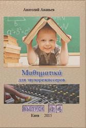Математика для звукорежиссера, Выпуск 4, Ананьев А.Б., 2015